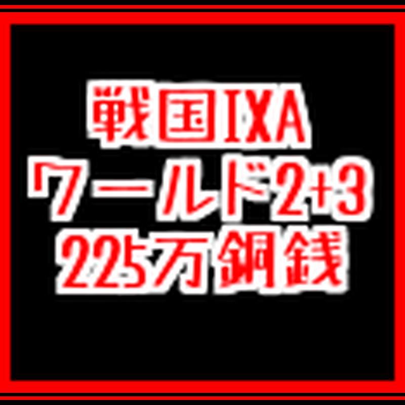 戦国ixa  2+3鯖  225万銅銭(一括もしくは分割対応)