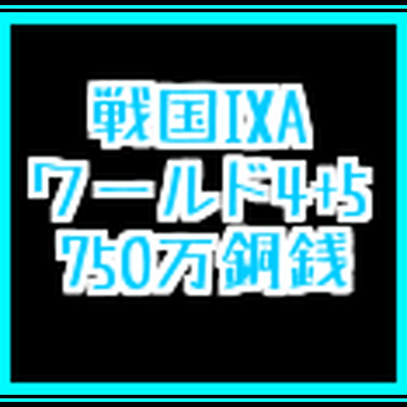 戦国ixa  4+5鯖  750万銅銭(一括もしくは分割対応)