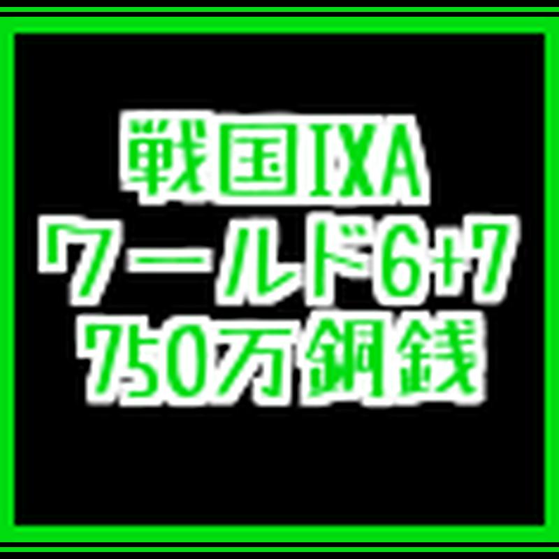 戦国ixa  6+7鯖  750万銅銭(一括もしくは分割対応)