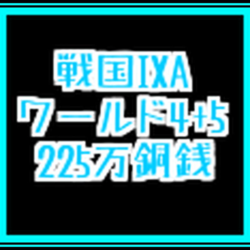 戦国ixa  4+5鯖  225万銅銭(一括もしくは分割対応)