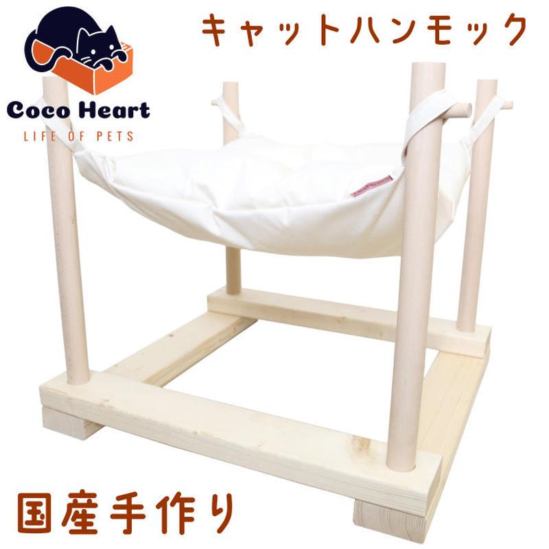 大型キャットハンモック50cm×50cm 猫用 キャンバス素材のハンモック+木製置型台座 安心の日本製 ココハート