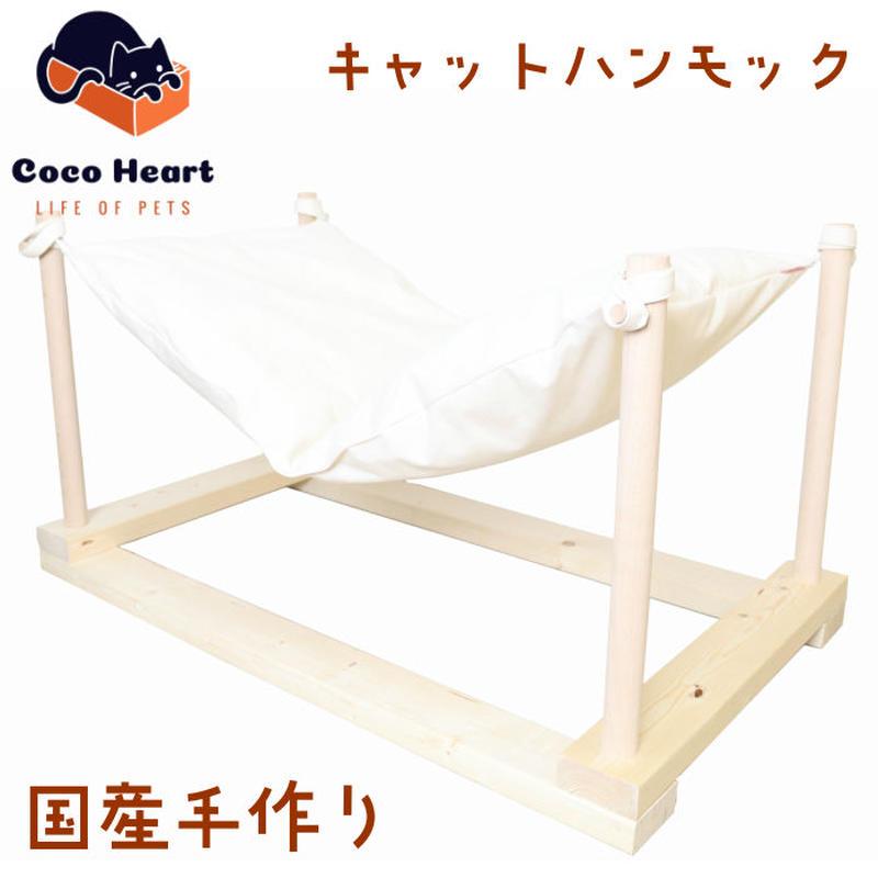 Cocoheart 大型キャットハンモック 丈夫なキャンバス(帆布)日本製 (100×50cmハンモック(400gの綿入り)木製置型台座付き, キャンバス(帆布))