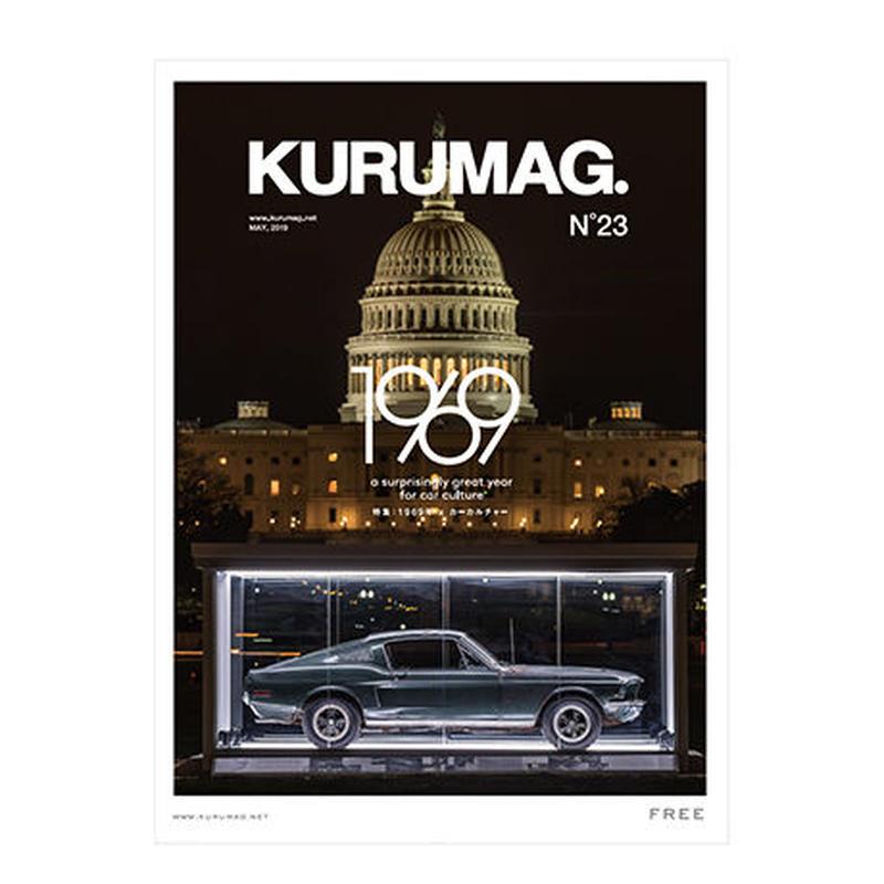 [最新号] KURUMAG. No.23