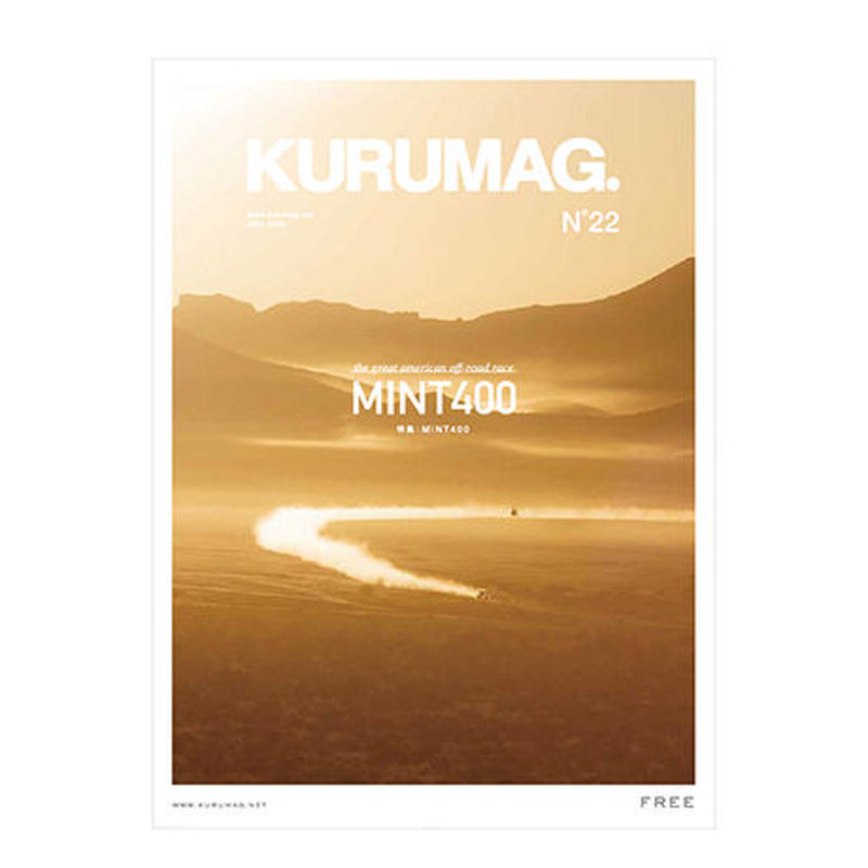 [100部] KURUMAG. No.22(限定10セット)
