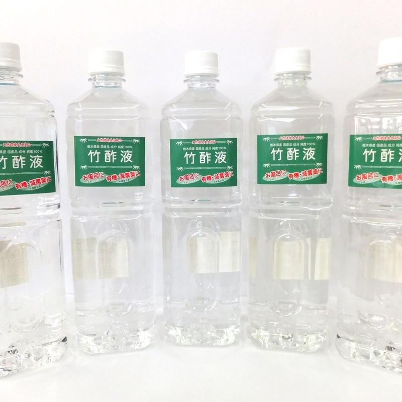 竹酢液 蒸留タイプ 1000ml ×  5本セット