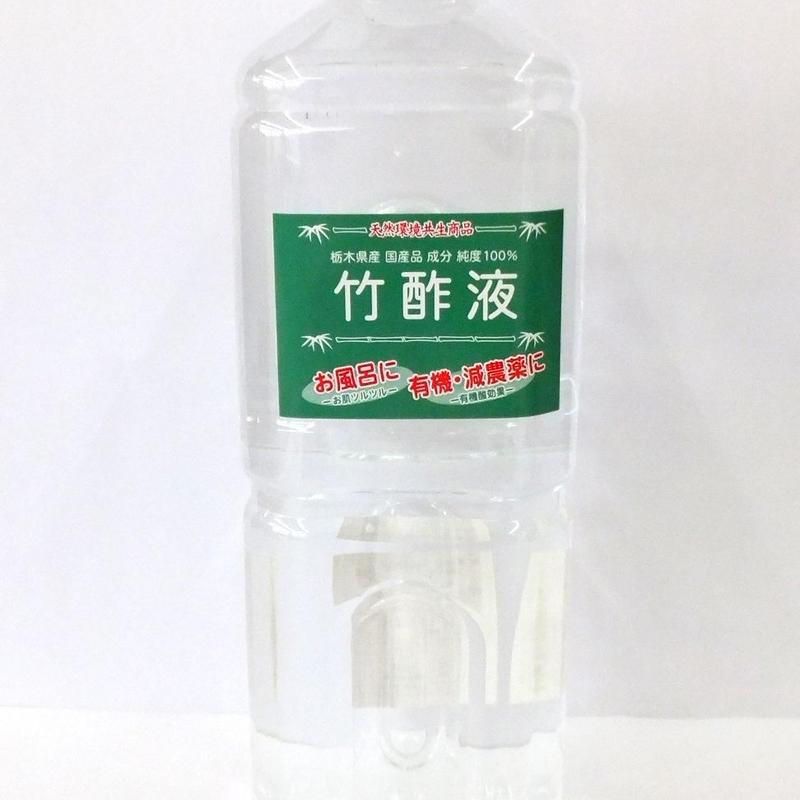 竹酢液 蒸留タイプ 1000ml