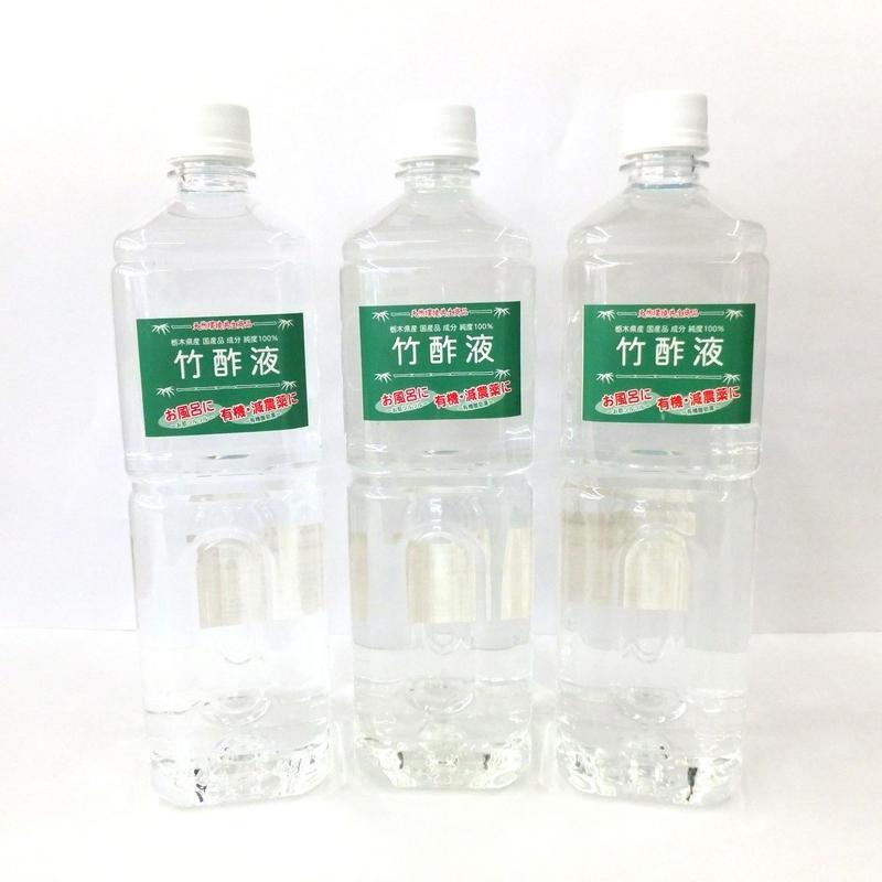 竹酢液 蒸留タイプ 1000ml ×  3本セット