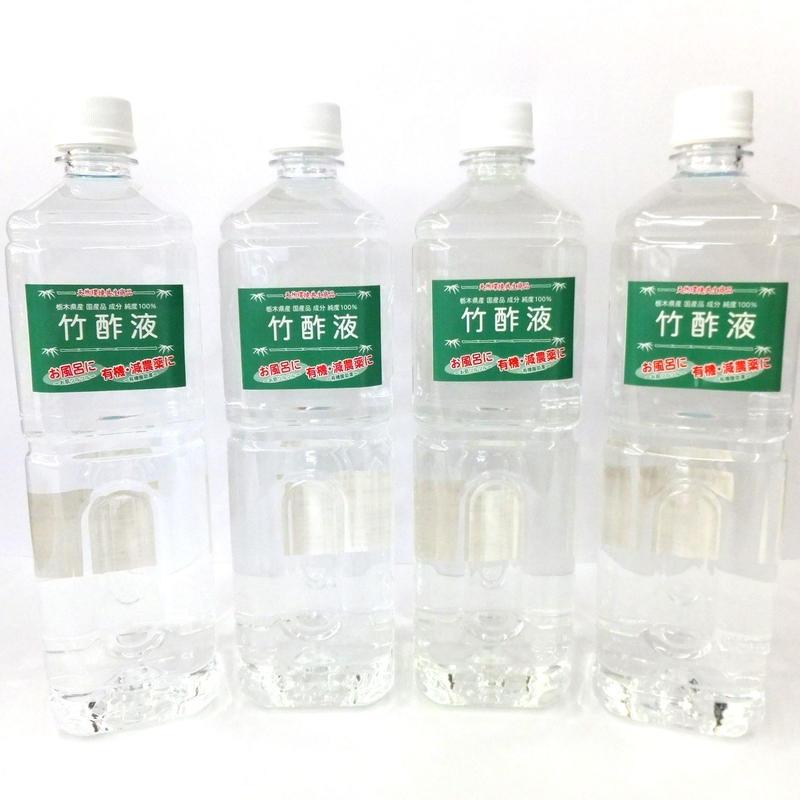 竹酢液 蒸留タイプ 1000ml ×  4本セット