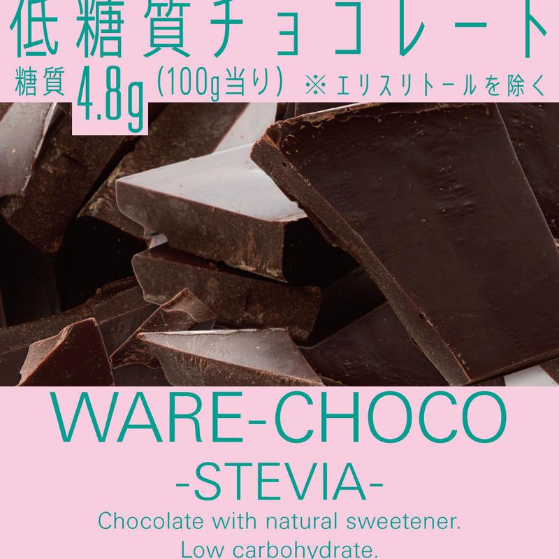 低糖質チョコレートステビア(500g入り)