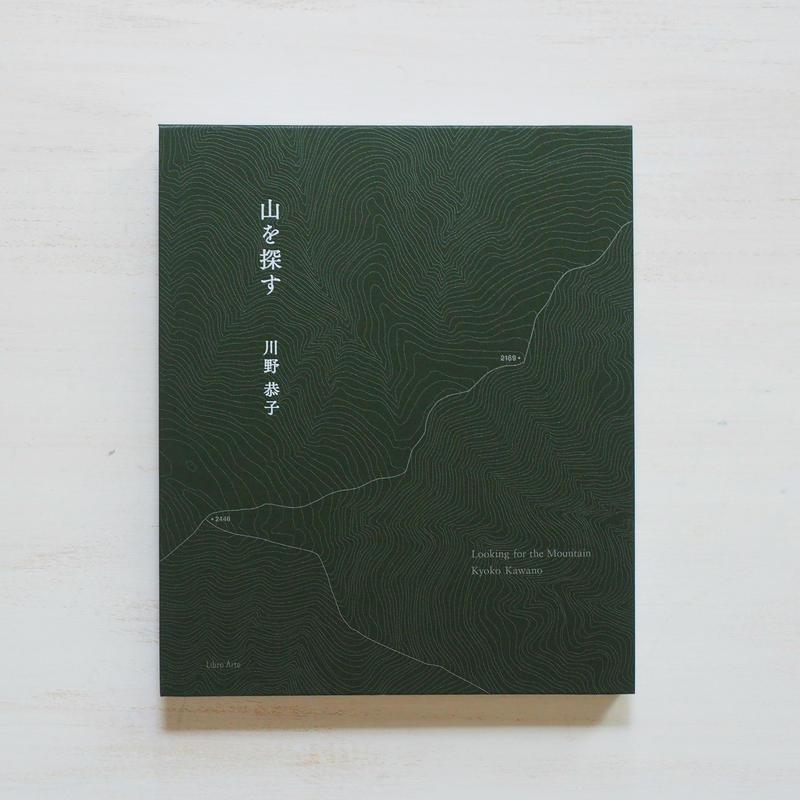 川野 恭子 写真集 「山を探す」