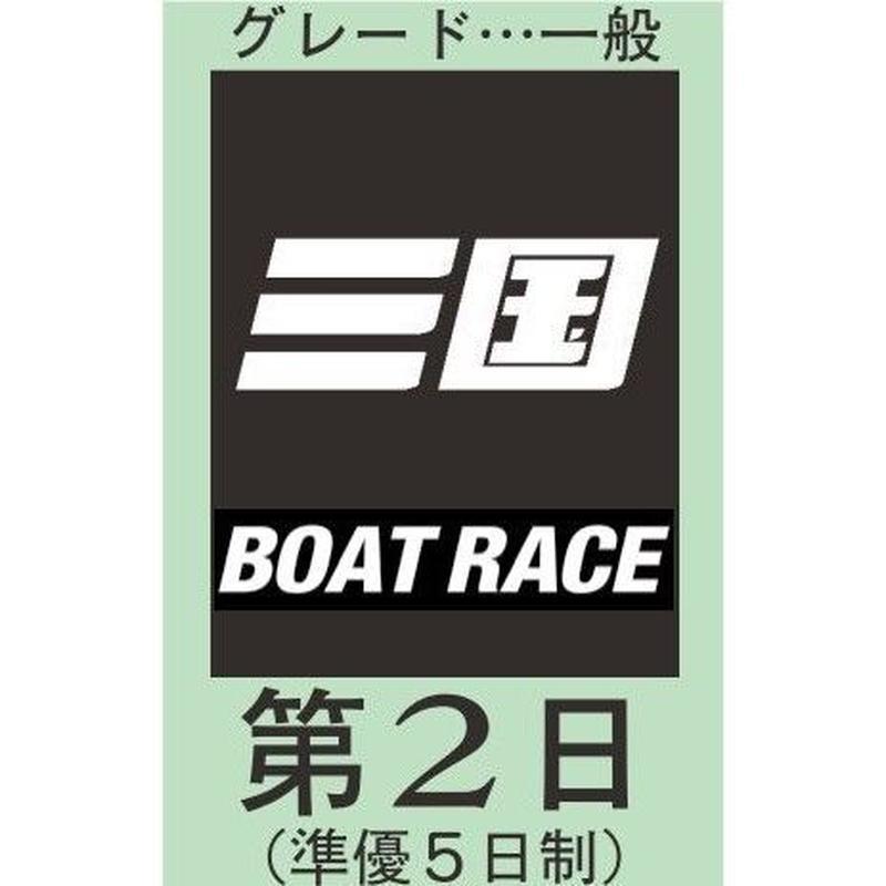 ボートレース三国 5月23日分
