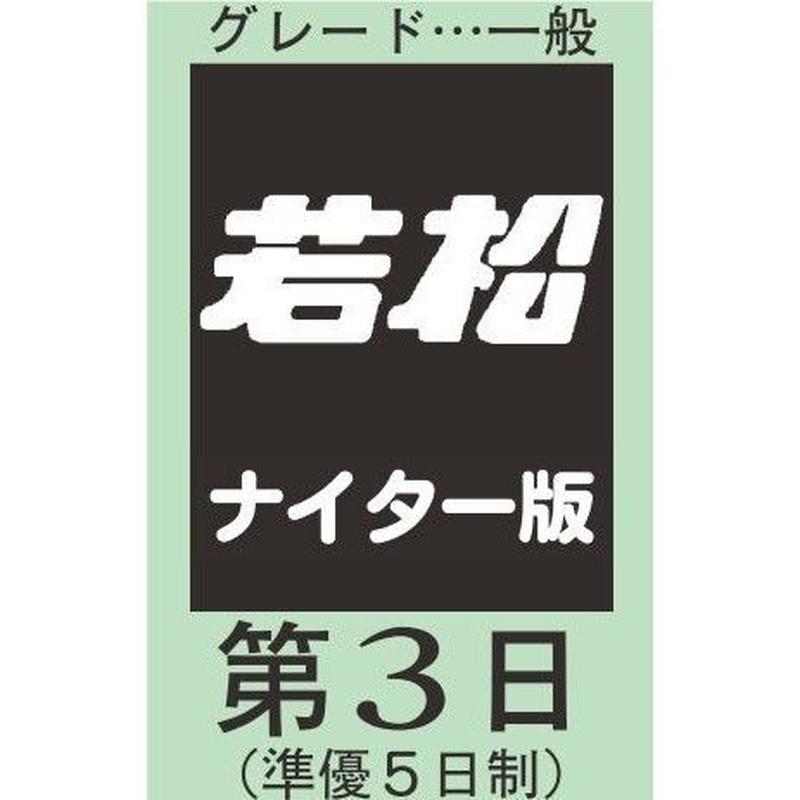 ボートレース若松 5月10日分