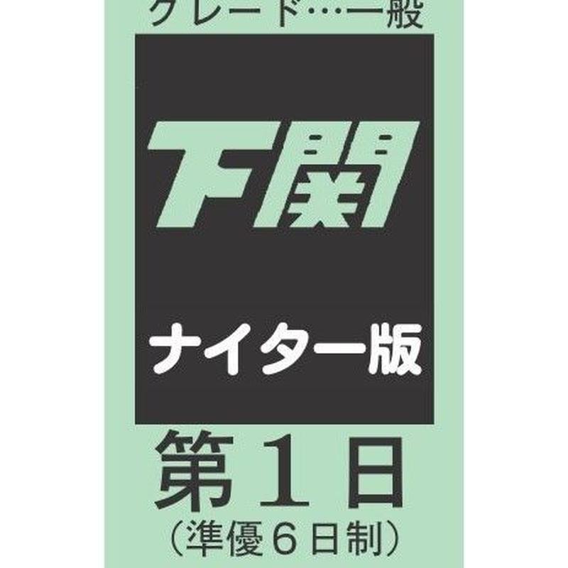 ボートレース下関 5月10日分