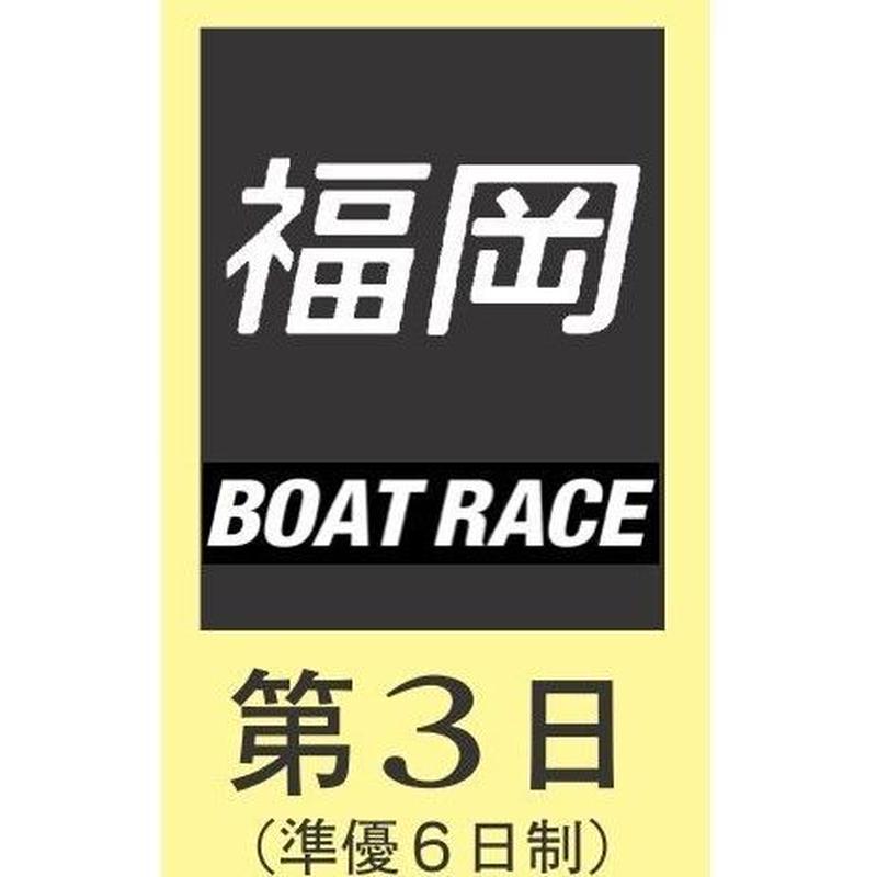 ボートレース福岡 5月23日分