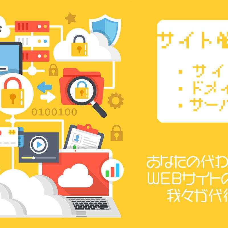 サイト管理代行(独自ドメイン付き)