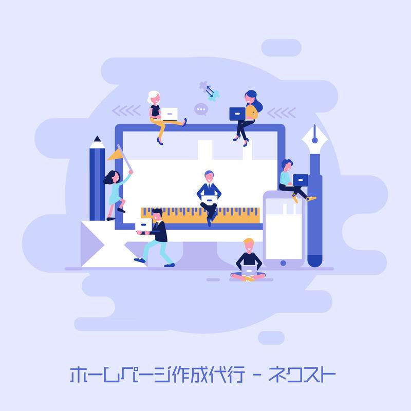 ホームページ作成代行 – ネクスト