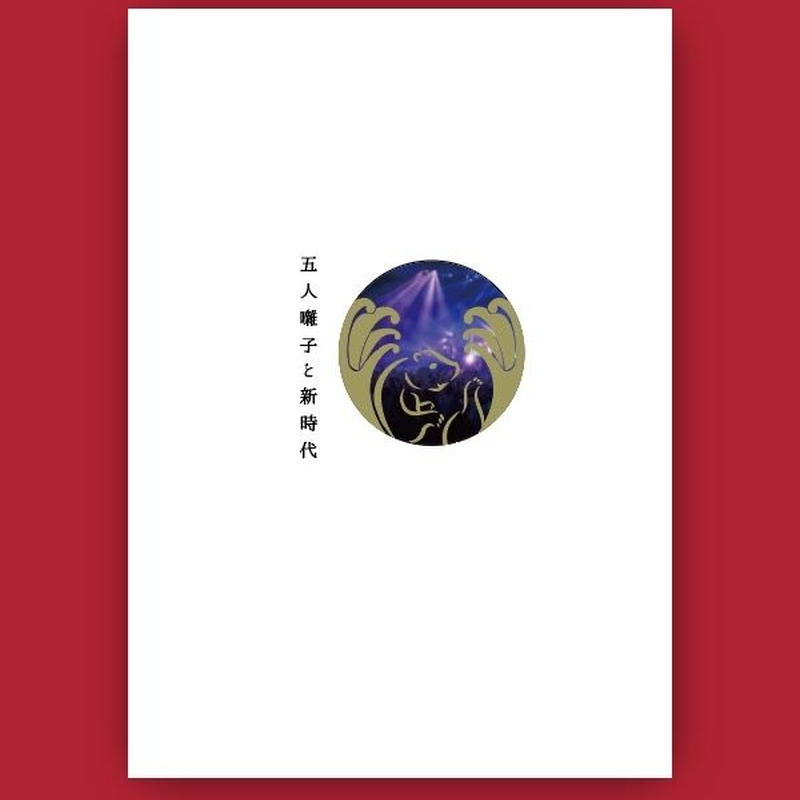 LACCO TOWER LIVE DVD『五人囃子と新時代』