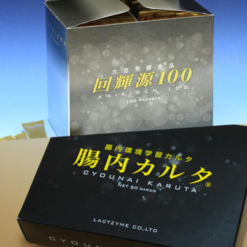お正月かるたセール 腸内カルタ+回輝源100