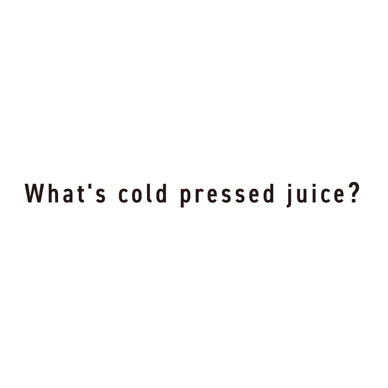 What's cold pressed juice?