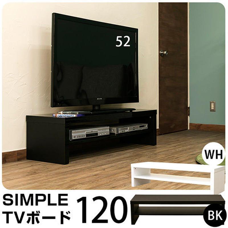 家具 テレビ台・AVラック◆SIMPLE TVボード 120幅◆dcv02