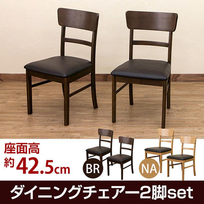 いす 椅子◆椅子◆ダイニングチェア 2脚セット◆vgl23