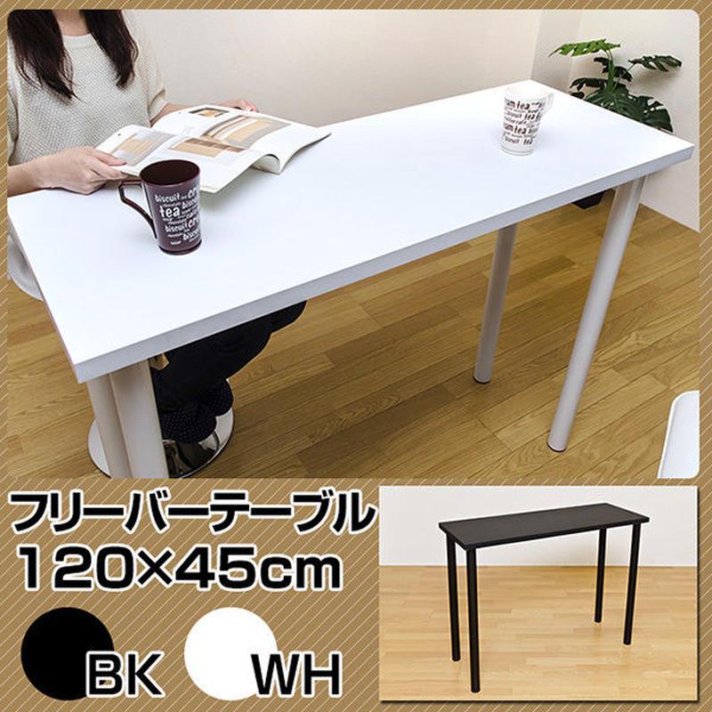 家具 バーテーブル◆フリーバーテーブル 120cmx45cm◆tyh1245
