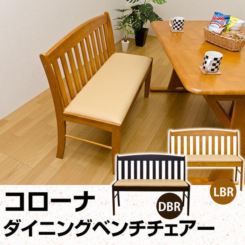 いす 椅子 チェア◆コローナ ダイニングベンチ チェア(背あり)◆uhc102
