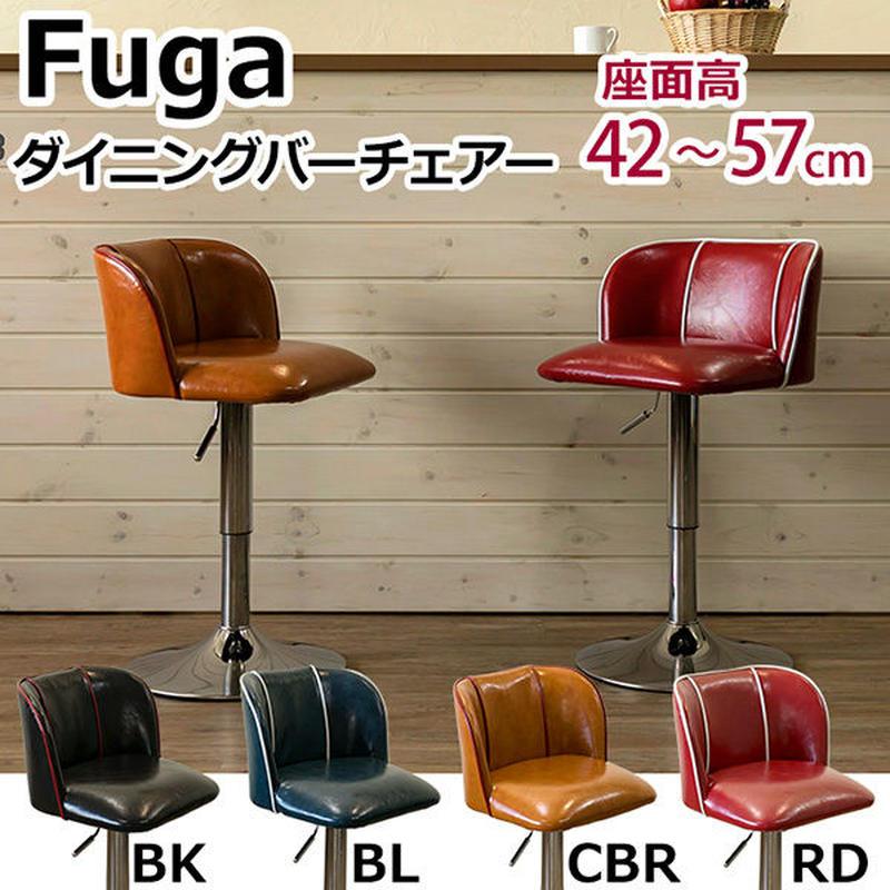 椅子 イス いす チェア◆Fuga ダイニングバーチェア◆clf11