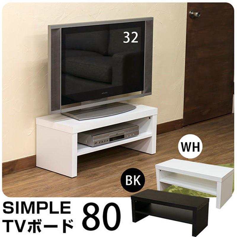 家具 テレビ台・AVラック◆SIMPLE TVボード 80幅◆dcv01