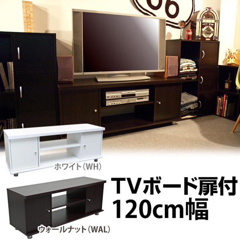 家具 テレビ台・AVラック◆お値打ち価格なローボード TVボード 扉付き◆fb386