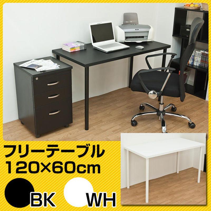 家具 フリーテーブル◆120cm幅 奥行き60cm◆ty1260