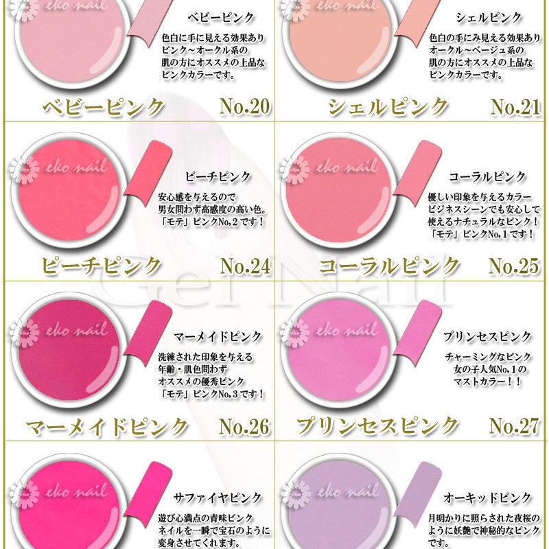 ネイル カラージェル◆8g入 ソークオフカラージェル ピンク系◆col-led001
