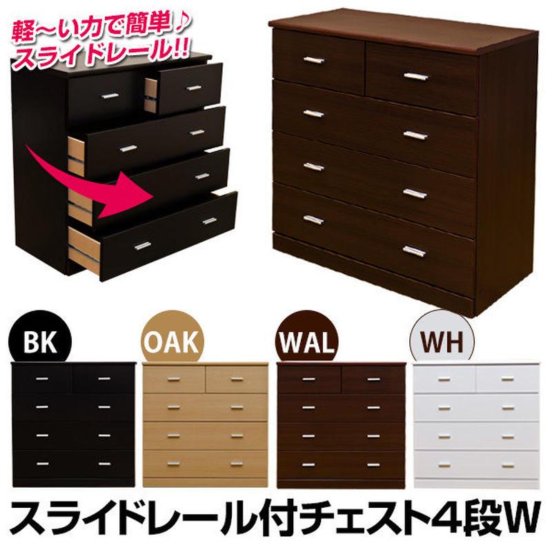 家具 収納 ラック チェスト スライドレール付き チェスト 4段◆hst02