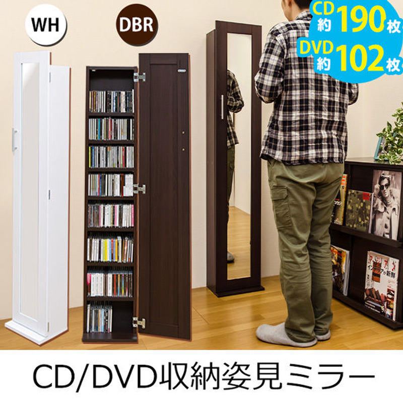 収納 家具 CD&DVDラック◆収納力バツグン!収納・姿見ミラー◆hmp08