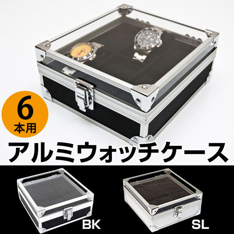 腕時計・収納 アルミウォッチケース◆男前な時計ケース 6本用◆pbs2106