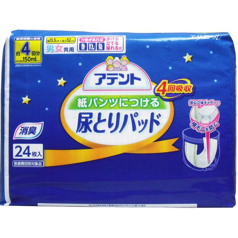 介護 尿とりパッド アテント 紙パンツにつける尿とりパッド 男女兼用 約4回分 24枚入◆4902011767889