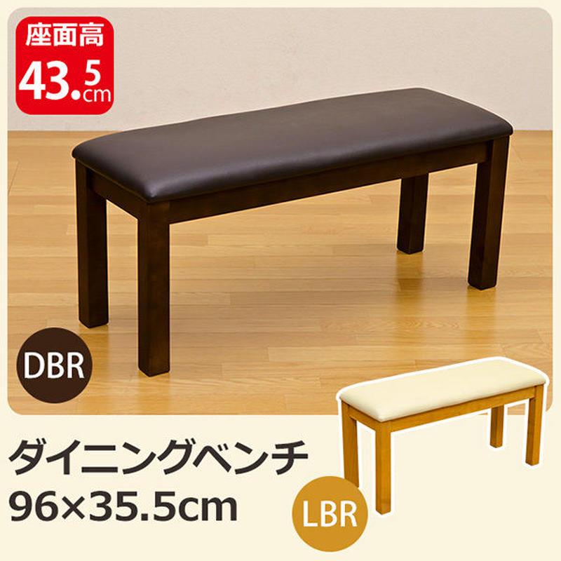 いす 椅子 チェア◆ダイニングベンチ 96cm幅◆vtm95