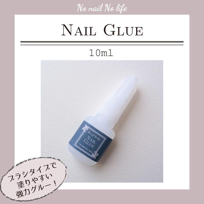 ネイルグルー ブラシタイプ10ml 強力な接着力&速乾性 ◆nglue