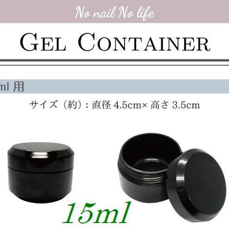 空容器 ネイルジェル保管用 15ml 遮光コンテナ ブラックケースコンテナ◆T-con001