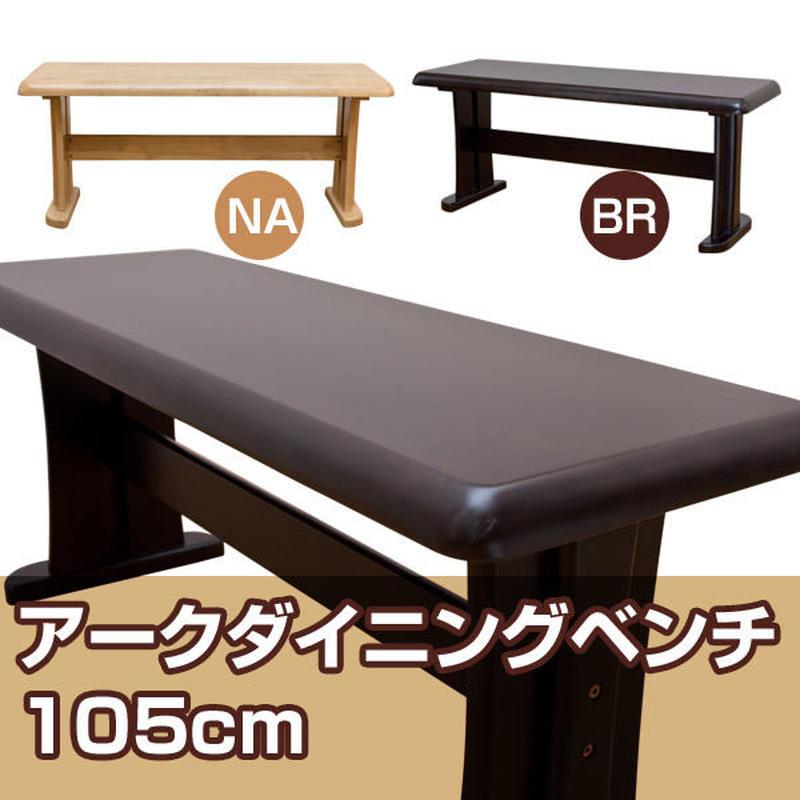 いす 椅子 チェア◆アーク ダイニングベンチ 105幅◆vla105
