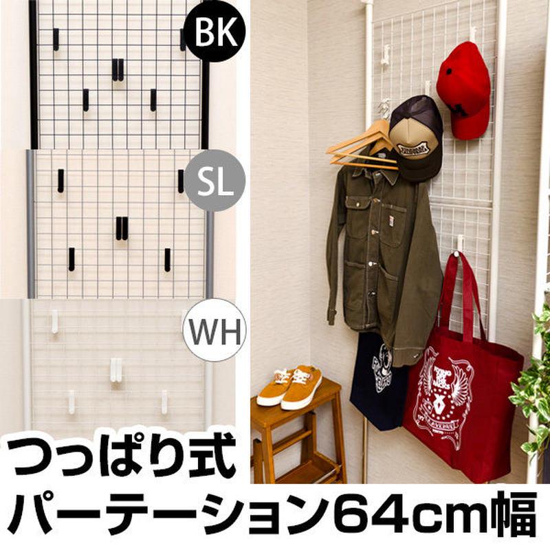 収納 家具 つっぱり式パーテーション 64cm幅◆tcw08
