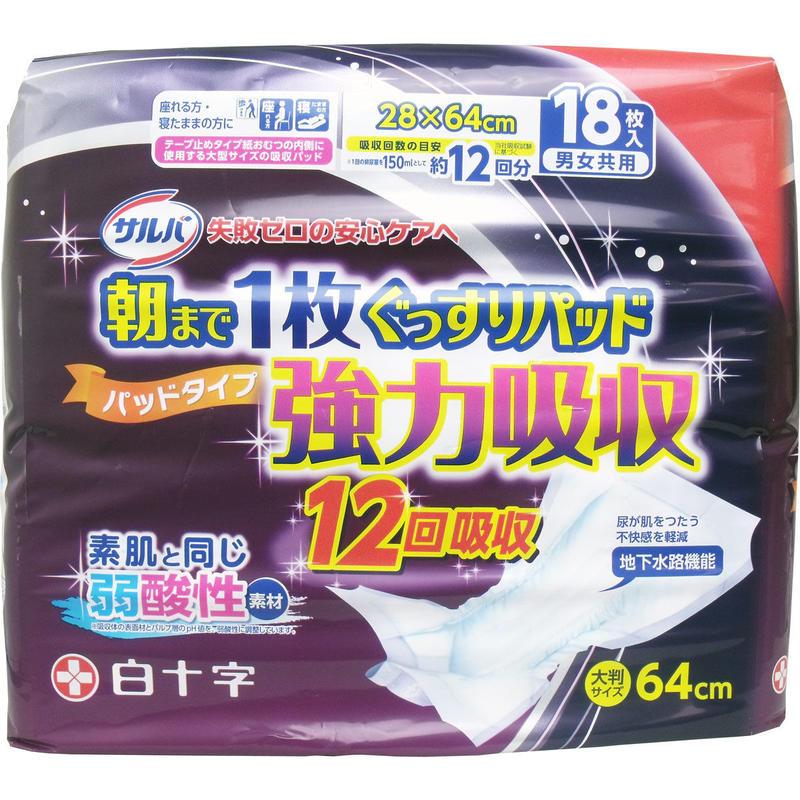 介護 尿とりパッド サルバ 朝まで1枚ぐっすりパッド 強力吸収 18枚入◆4987603331853
