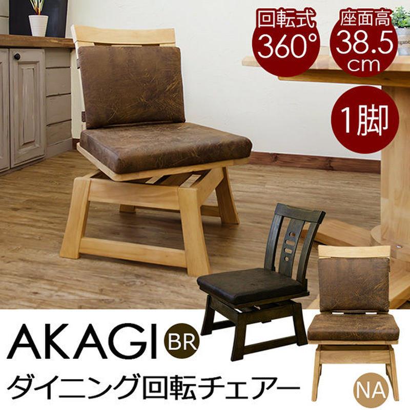 いす 椅子◆AKAGI 回転ダイニングチェア◆agc46
