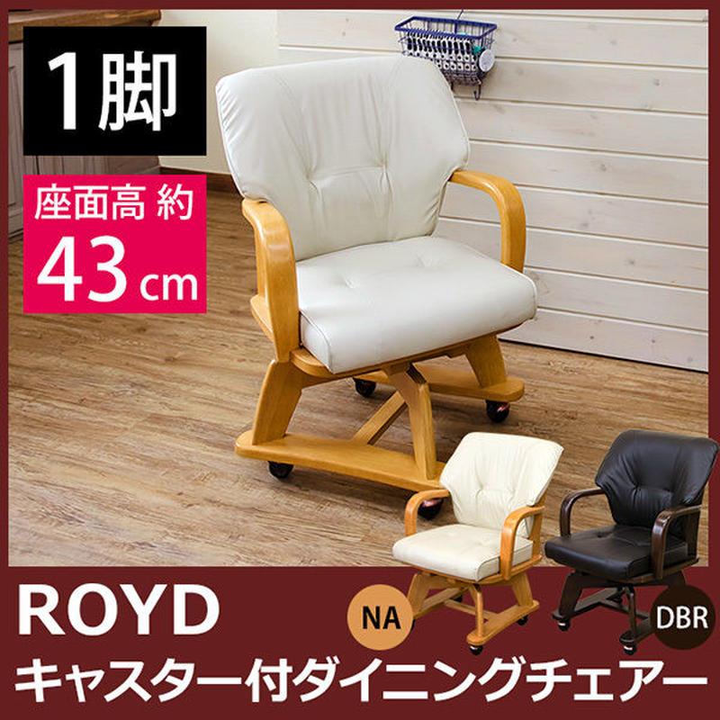 いす 椅子◆ROYD キャスター付きダイニングチェア 1脚◆htr05