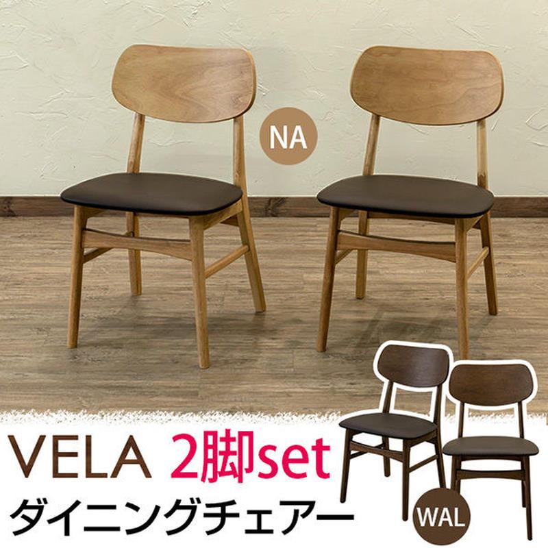 いす 椅子◆VELA ダイニングチェア 2脚セット◆pmb52
