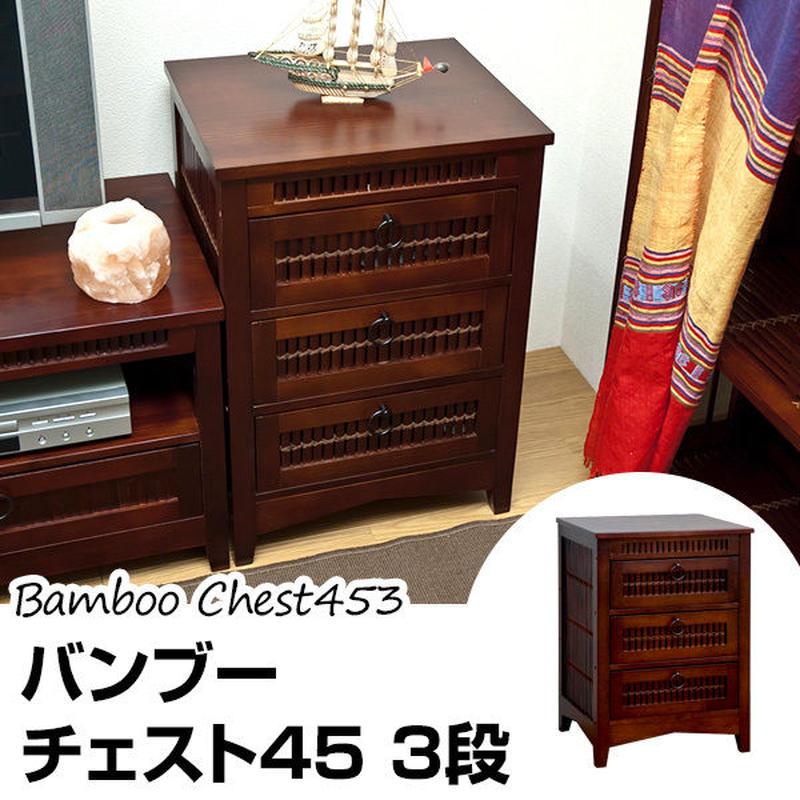 家具 収納 ラック チェスト◆アジアンバンブーシリーズ★チェスト 3段◆bl453