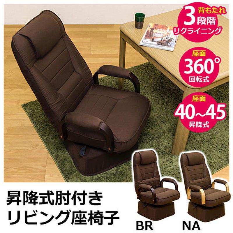 いす 椅子◆昇降式肘付き リビング座椅子◆s304