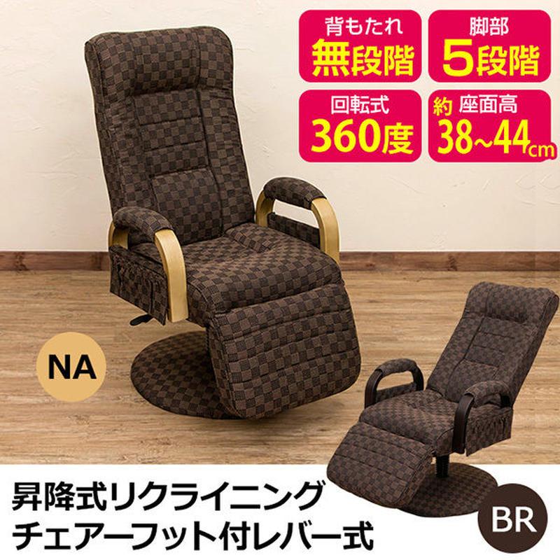 いす 椅子◆回転昇降式 リクライニングチェア フット付き◆s306