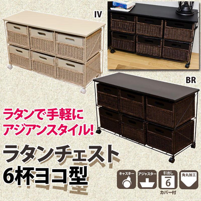 家具 収納 ラック チェスト◆ラタンシリーズ!チェスト 6杯 横型◆tmr6y