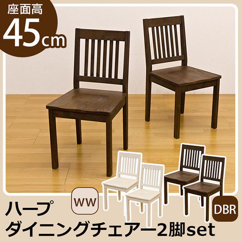 いす 椅子◆椅子◆ハープ ダイニングチェア 2脚セット◆vkh86